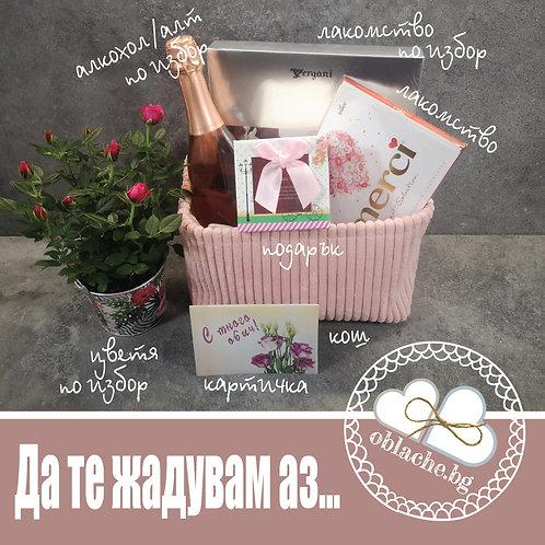 ДА ТЕ ЖАДУВАМ АЗ - Вино по избор, 2 лакомства, подарък, картичка, кош и цветя