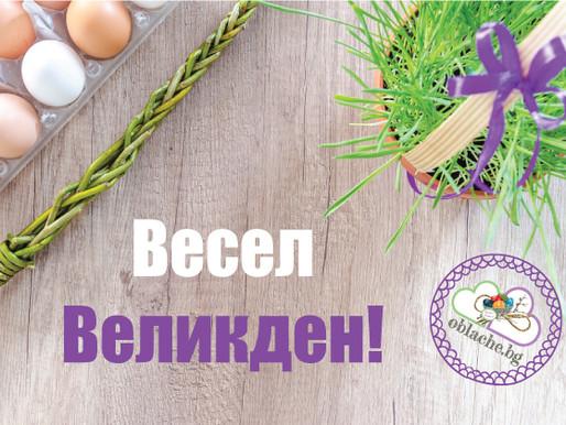 Работно време - Великденски празници