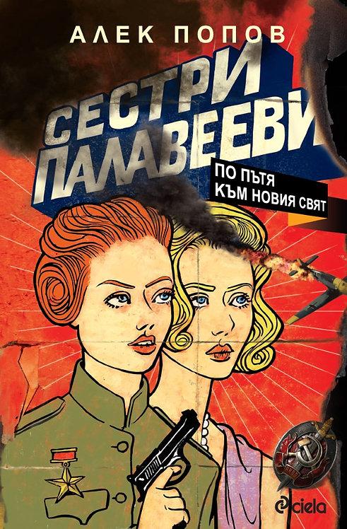 Сестри Палавееви по пътя към новия свят, Алек Попов
