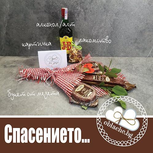 СПАСЕНИЕТО - Алкохол по Ваш избор, лакомство, букет от мезета, картичка