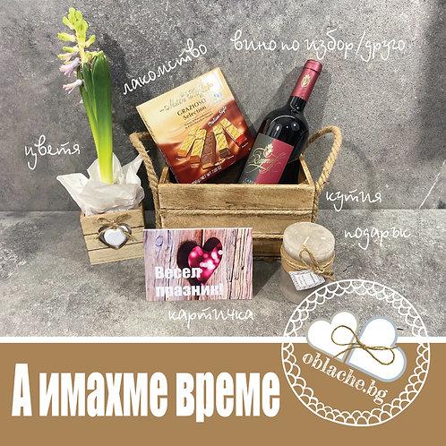 А ИМАХМЕ ВРЕМЕ-Алкохол по избор/друго, лакомство, подарък, картичка, кутия,цветя