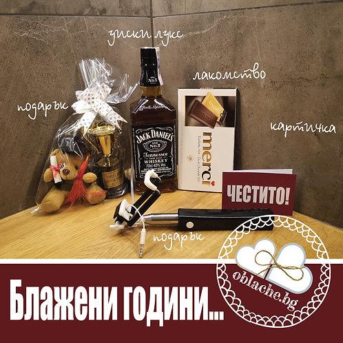 БЛАЖЕНИ ГОДИНИ - Уиски лукс по избор, лакомство, 2 подаръка, картичка
