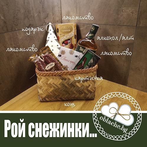 РОЙ СНЕЖИНКИ - Алкохол по избор/друго, 3 лакомства, подарък и картичка в кош