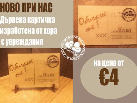 НОВО - Дървени картички
