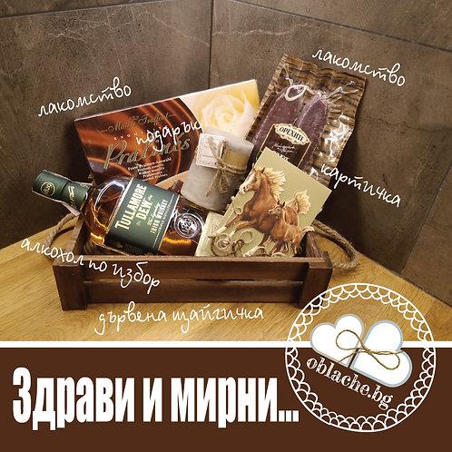 ЗДРАВИ И МИРНИ - Алкохол по избор/друго, 2 лакомства, подарък и картичка в щайга
