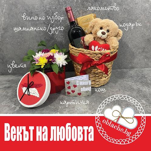 ВЕКЪТ НА ЛЮБОВТА -Вино/шампанско/др., лакомство, подарък, картичка в кош +цветя
