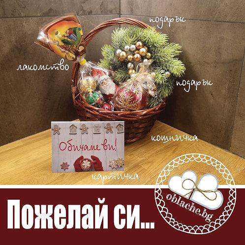ПОЖЕЛАЙ СИ - Лакомство, 2 подаръка и картичка в кошничка