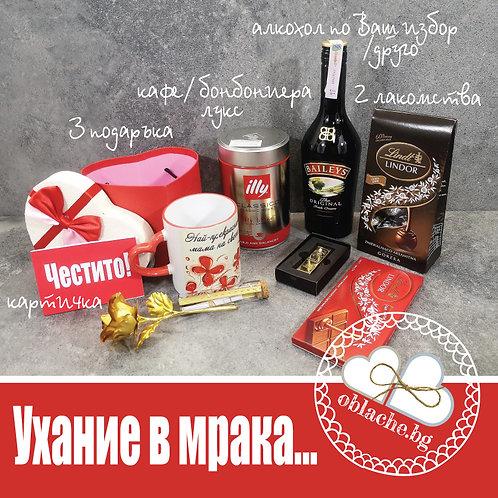 УХАНИЕ В МРАКА - Алкохол по избор/друго, 3 лакомства, 2 подаръка и картичка, щ