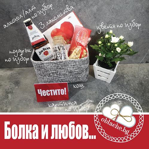 БОЛКА И ЛЮБОВ - Алкохол по избор, 3 лакомства, подаръка и картичка в кош + цветя