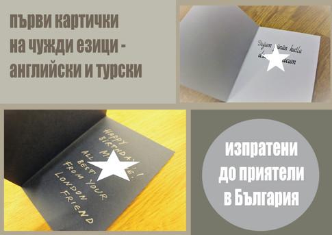 С картички на чужд език