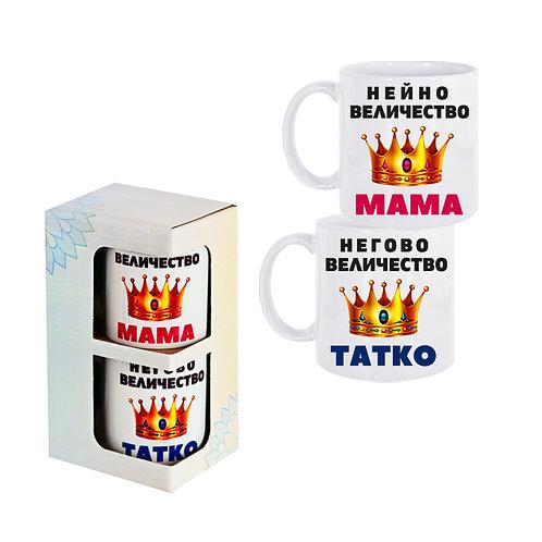 """Комплект 2 броя чаши """"MAMA и ТАТКО"""""""