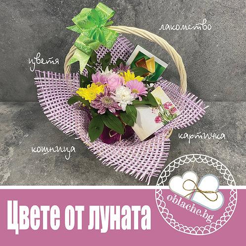 ЦВЕТЕ ОТ ЛУНАТА - Цветя с послание, лакомство и картичка в кошничка