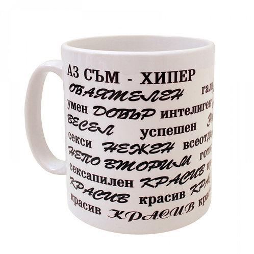 """Чаша """"АЗ съм хипер"""" - за мъж"""