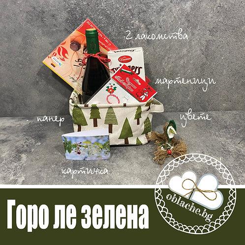 ГОРО ЛЕ ЗЕЛЕНА - Вино/друго, 2 лакомства, картичка, мартеници, панер и цвете
