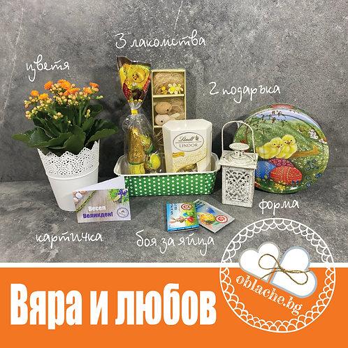 ВЯРА И ЛЮБОВ - 3 лакомства, 2 подаръка, картичка, боя, форма за кекс, цветя