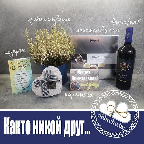 КАКТО НИКОЙ ДРУГ -Вино/шампанско/алт, лакомство лукс, подарък, картичка и цветя