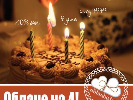 10% почерпка за рождения ни ден