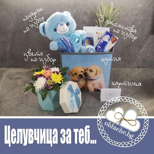 ЦЕЛУВЧИЦА ЗА ТЕБ -  3 лакомства, подарък и картичка в кутия + цветя по Ваш избор