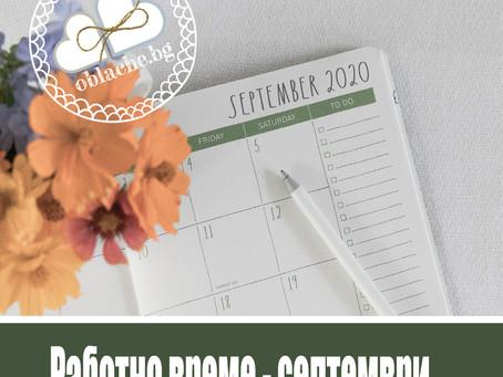 Работно време през септември