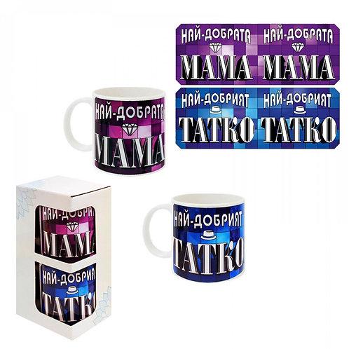 """Комплект 2 броя чаши """"Мама и Татко"""""""