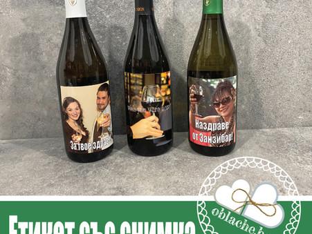 НОВО - Етикет със снимка