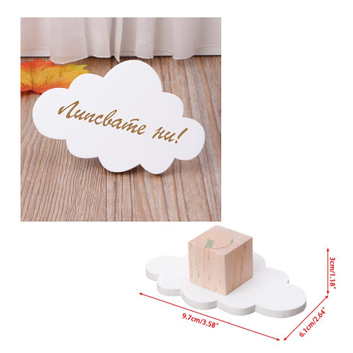 Дървена украса / закачалка / магнит облаче с Ваше послание
