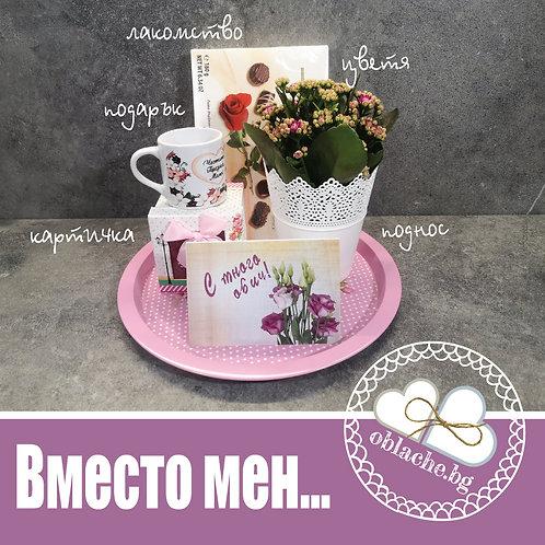 ВМЕСТО МЕН - Лакомство, подарък, цветя и картичка в поднос
