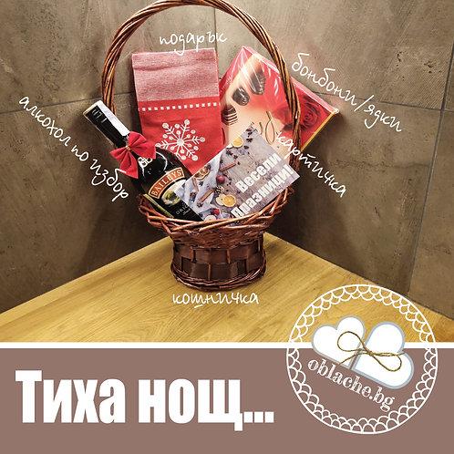 ТИХА НОЩ - Алкохол по избор/друго, лакомство, подарък и картичка в кошница