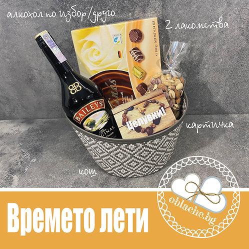 ВРЕМЕТО ЛЕТИ - Алкохол по избор/друго, 2 лакомство и картичка в кош