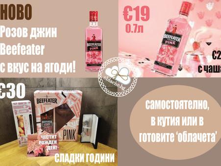 НОВО - Розов джин