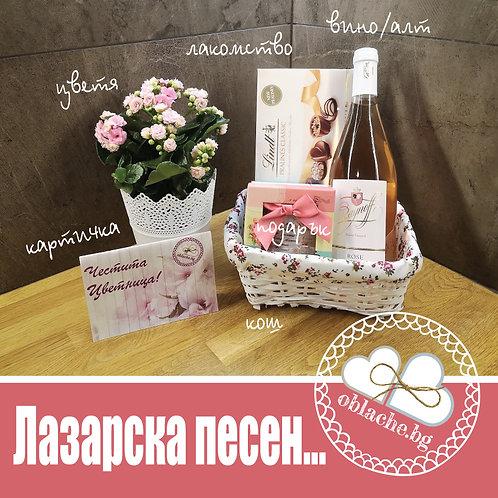 ЛАЗАРСКА ПЕСЕН - Вино/алт, лакомство лукс, подаръче и картичка в кош + цветя