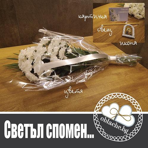 СВЕТЪЛ СПОМЕН - букет с четен брой цветя, свещ, иконка и картичка