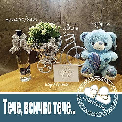ТЕЧЕ, ВСИЧКО ТЕЧЕ - Алкохол/алт и голям подарък по Ваш избор, картичка  и цветя
