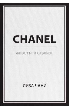 CHANEL - Животът й отблизо, Лиза Чани