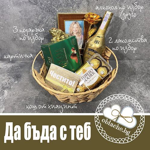 ДА БЪДА С ТЕБ - Алкохол по избор/друго, 2 лакомства, 3 подаръка, картичка, кош