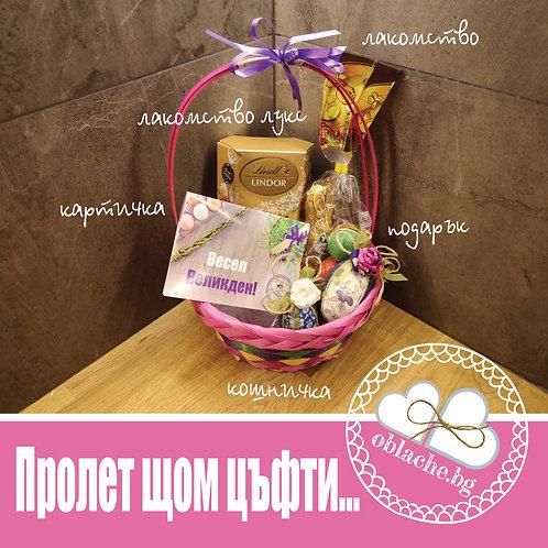 ПРОЛЕТ ЩОМ ЦЪФТИ - Лакомство, лакомство лукс, подаръче, картичка, кошничка