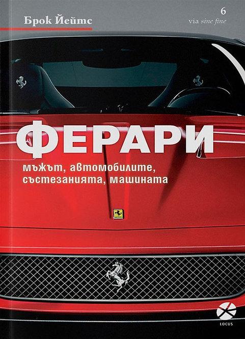 Ферари – мъжът, автомобилите, състезанията, машината