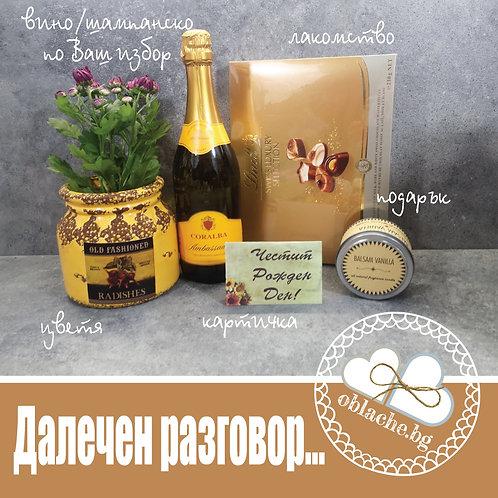 ДАЛЕЧЕН РАЗГОВОР - Вино/друго,  бонбониера лукс, подарък, картичка и цветя