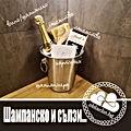 shampansko-i-sylzi-template-2.jpg