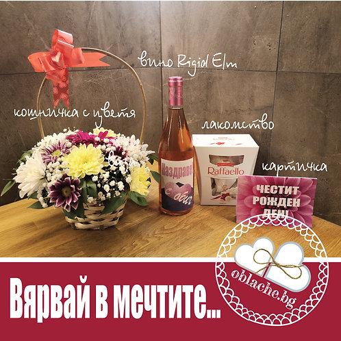 ВЯРВАЙ В МЕЧТИТЕ -  Вино по избор, лакомство лукс, картичка и кошничка с цветя