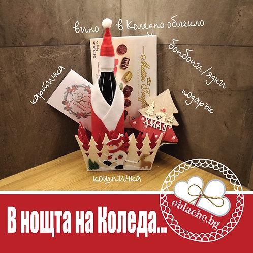В НОЩТА НА КОЛЕДА - Вино Raynoff/шампанско/алт, лакомство и картичка в кош