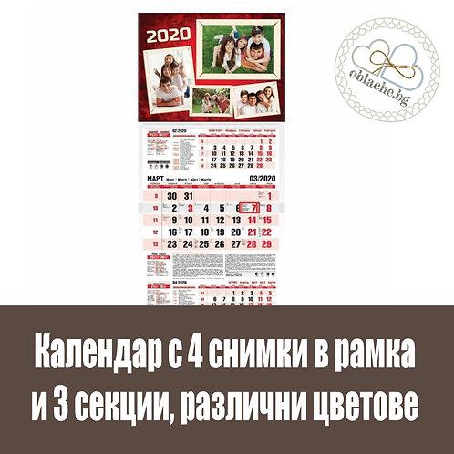 Календар с четири снимки с рамка с три секции