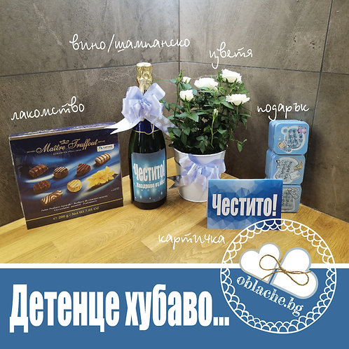 ДЕТЕНЦЕ ХУБАВО - Вино/шампанско, лакомство, подарък, картичка и цветя