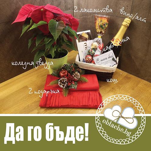 ДА ГО БЪДЕ -Вино/шампанско/алт, 2 лакомства, 2 подаръка и картичка в кош + цвете