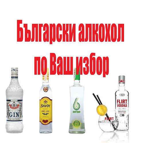 Български алкохол по Ваш избор