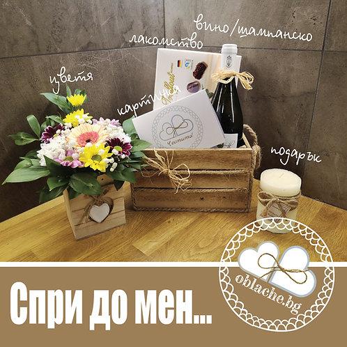 СПРИ ДО МЕН - Вино/шампанско по избор, лакомство, подарък, картичка, цветя