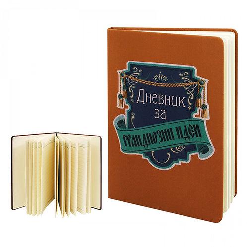 """Кожен бележник """"Дневник за грандиозни идеи"""""""