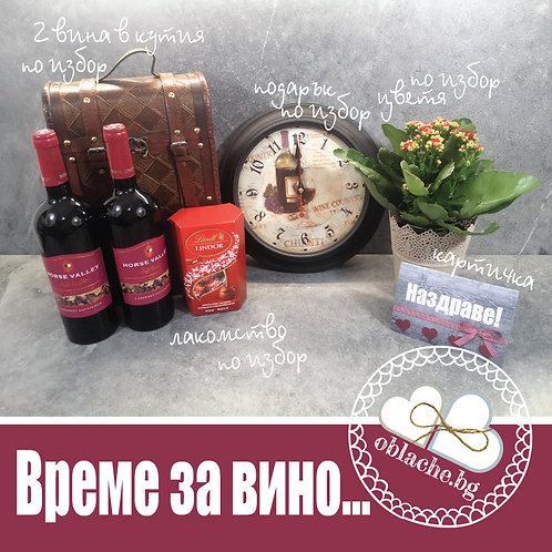 ВРЕМЕ ЗА ВИНО -  2 вина по избор в сандък, лакомство, подарък, картичка+ цветя