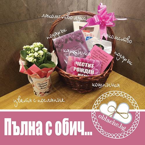 ПЪЛНА С ОБИЧ - 2 лакомства, 2 подаръка, картичка, кошница + цветя с послание