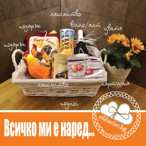 ВСИЧКО МИ Е НАРЕД - Вино/алт, 2 лакомства, 2 подаръка, картичка, кош, цветя
